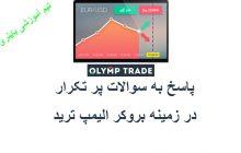 آموزش الیمپ ترید Olymp Trade _ الیمپ ترید در ایران