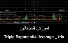 آموزش اندیکاتور Triple Exponential Average _ trix