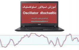 آموزش اسیلاتور استوکاستیک stochastic و سیگنال گیری از آن