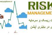مدیریت ریسک و سرمایه در بازارهای مالی