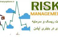 چگونه در باینری آپشن موفق باشیم با مدیریت ریسک و سرمایه