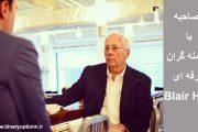 مصاحبه با بهترین معامله گران فارکس Blair Hull