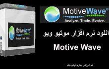 دانلود نرم افزار موتیو ویو Motive Wave