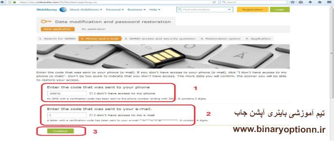تغییر رمز حساب وبمانی