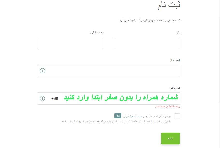 آموزش ثبت نام در سایت آلپاری alpari