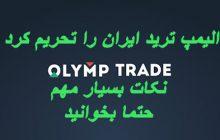 تحریم کردن ایران توسط الیمپ ترید حتما بخوانید