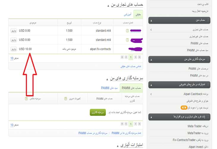 سایت فارسی الپاری