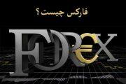 فارکس چیست Forex
