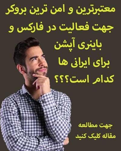 معتبرترین بروکر برای ایرانی ها