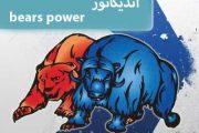 آموزش اندیکاتور bears power