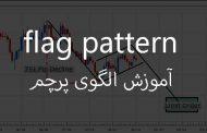آموزش الگوی پرچم flag pattern