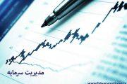 مدیریت سرمایه در فارکس