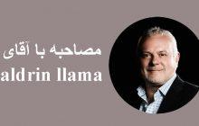 مصاحبه با آقای aldrin llama معامله گر برجسته بازار های مالی