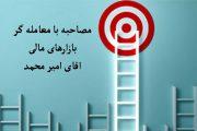 نکاتی مهم از مصاحبه با معامله گر بازارهای مالی آقای امیر محمد