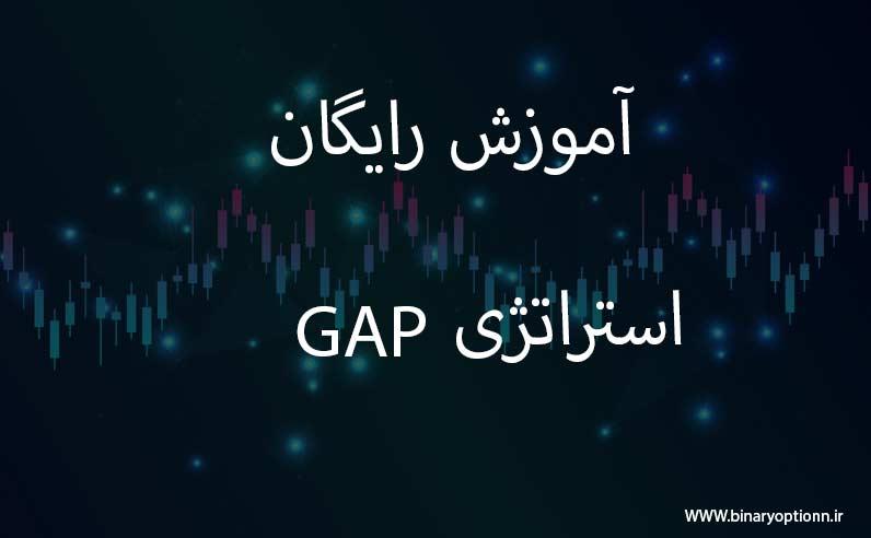 آموزش استراتژی رایگان گپ GAP