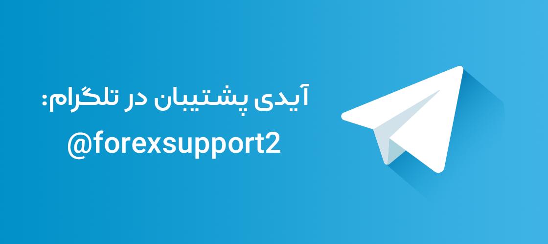 پشتیبانی تلگرام باینری آپشن