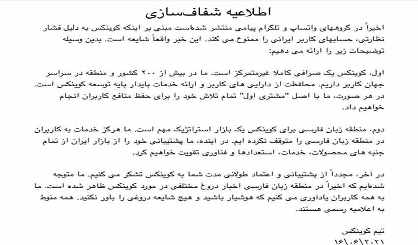 کوینکس ایران را تحریم کرده است