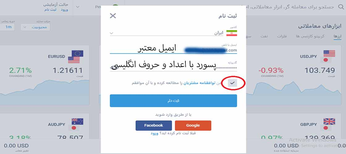 افتتاح حساب در لایت فارکس