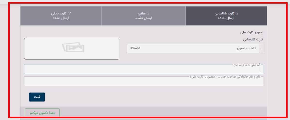 اطلاعات هویتی در آبان تتر