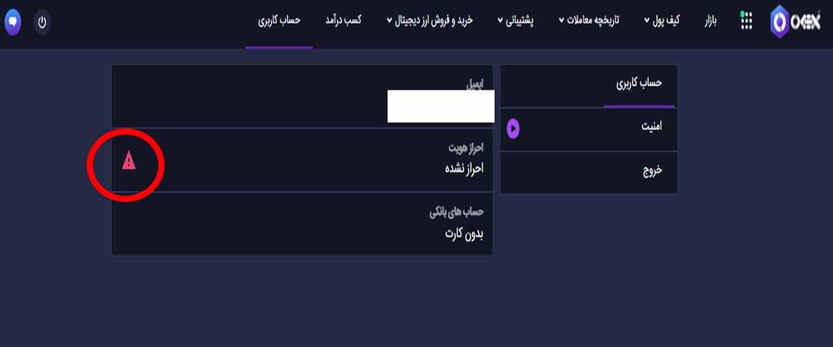 تائید حساب کاربری در اوکی اکسچنج