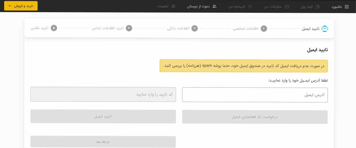 صفحه احراز هویت صرافی تبدیل