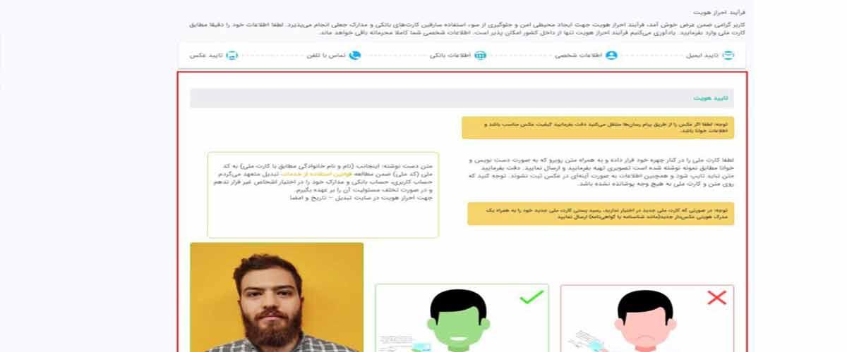 عکس هویتی صرافی تبدیل