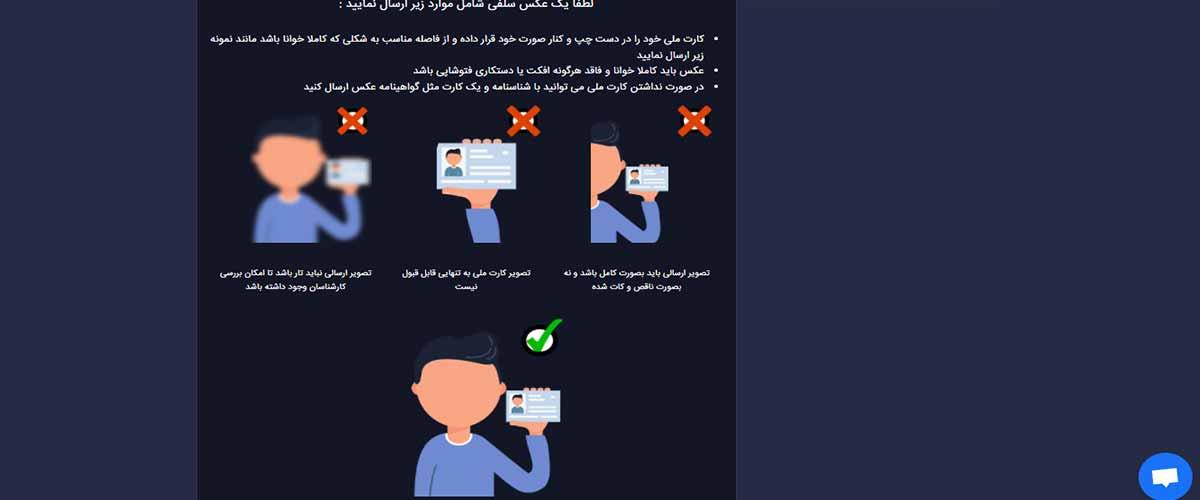 تائید هویت در سایت اکسچنج